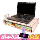 筆記本電腦架增高架電腦底座液晶顯示器屏增高架支架托架桌面收納jy【店慶八八折】
