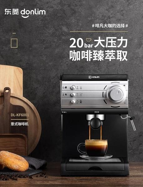 咖啡機 Donlim/東菱 DL-KF6001咖啡機家用小型意式半全自動蒸汽式打奶泡 LX 【618 大促】