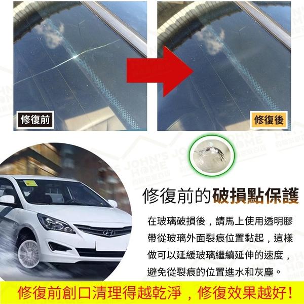 汽車擋風玻璃修復工具組 DIY快速修補裂縫 車用玻璃修補液 修復劑【ZH0106】《約翰家庭百貨