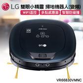 【marsfun火星樂】LG WIFI遠端遙控 雙眼小精靈 掃地清潔機器人 VR66830VMNC
