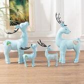 北歐現代簡約軟裝家居裝飾品客廳酒櫃電視櫃擺件創意鹿馬結婚禮物【萬聖節8折】