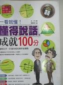 【書寶二手書T9/溝通_EMU】一看就懂!懂得說話,成就100分_古木