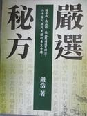 【書寶二手書T1/醫療_YHU】嚴選秘方_嚴浩