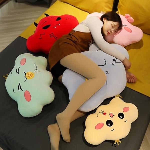卡通雲朵抱枕女生睡覺布娃娃可愛網紅玩偶毛絨玩具公仔床上軟靠墊
