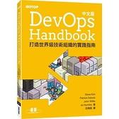 DevOps Handbook中文版(打造世界級技術組織的實踐指南)