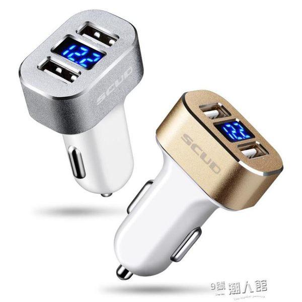 車載充電器 點煙器雙USB頭轉接口手機通用一拖二智慧汽車充【全館免運】