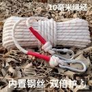 登山繩10MM鋼絲芯安全繩家用救援繩救生...
