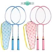 兒童專用羽毛球拍3-12歲幼兒園小學親子學生雙拍套裝家庭耐打套裝品牌【小桃子】