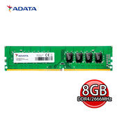 ADATA 威剛 Premier DDR4 2666 Unbuffered-DIMM 記憶體 AD4U266638G19-R