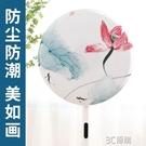 風扇套防塵罩中式圓形落地式美的全包套子布藝家用立式電風扇罩子 3C優購