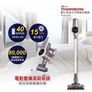 THOMSON 數位馬達手持無線吸塵器 TM-SAV39D