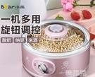 酸奶機 小熊酸奶機家用小型全自動大容量多功能自制納豆酵素酸奶發酵機 韓菲兒