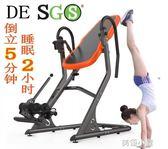 SGS倒立機家用健身器材拉伸倒吊倒掛機器增高牽引機QM『美優小屋』