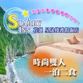 【太魯閣】星晟棧渡假飯店-時尚雙人一泊二食(無窗房型)