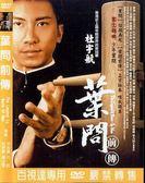 【百視達2手片】葉問前傳(DVD)
