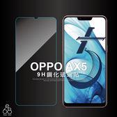 9H 鋼化玻璃 OPPO AX5 6.2吋 手機 螢幕保護貼 防刮 防爆 鋼化 玻璃貼 膜 貼 半版 非滿版