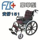 輪椅 鋁製 豪華型 二段式固定剎車 富士康 FZK151 安舒151