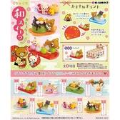 盒裝8款【日本正版】拉拉熊 和風款待甜品 盒玩 擺飾 懶懶熊 Rilakkuma Re-Ment - 172040