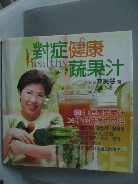 【書寶二手書T3/養生_HAO】對症健康蔬果汁_林美慧