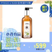 【買一送一】NABI 那比 3秒奇蹟深層植萃護髮果油【HAiR美髮網】