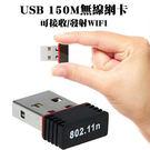 全新USB/150M無線小網卡 迷你WIFI接收器 無線AP發射 英文全套