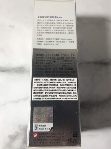 DR.WU 全能賦活抗皺眼霜 15ml 全新封膜/期限2021.10【淨妍美肌】