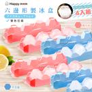 【幸福媽咪】多用途製冰盒/冰塊冰球製冰器(HM-308D)天空藍/櫻花粉4入任選