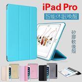 蘋果 iPad Pro 9.7 10.5 三折 保護殼 智慧休眠喚醒 平板皮套 支架 矽膠軟殼 側翻 防摔 保護套