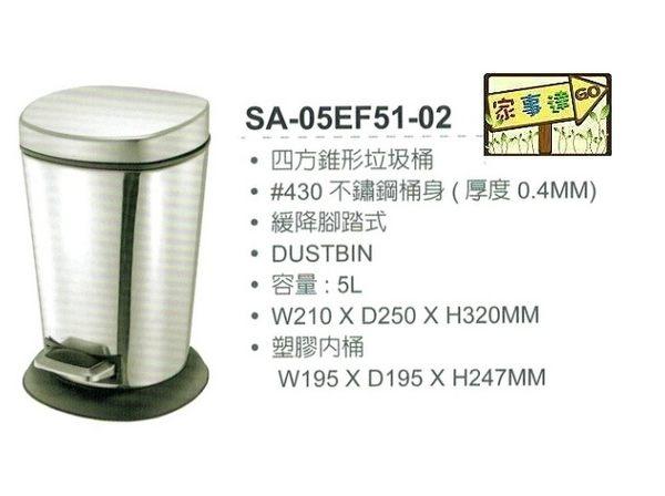 [家事達]* 日日 DAY&DAY-SA05EF51-2  緩降腳踏 不鏽鋼 環保垃圾桶 特價
