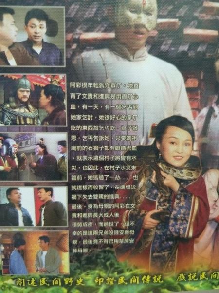 挖寶二手片-0B02-598-正版DVD-華語【戲說台灣 地基主傳奇】-台灣民間傳奇故事(直購價)