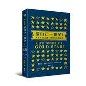 (二手書)給自己一顆星!:人生就是完成一連串小小的成就