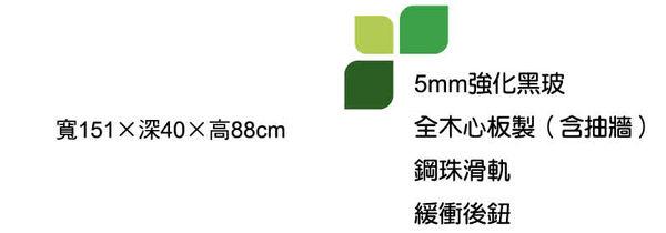 【森可家居】雷洛5尺黑玻璃面廚房餐櫃 7SB337-1 中島 碗盤收納 北歐工業風 MIT 台灣製造