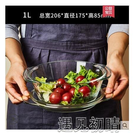 泡麵碗家用耐熱玻璃碗帶蓋大號蒸蛋泡麵碗湯碗沙拉碗微波爐加熱專用器皿 快速出貨
