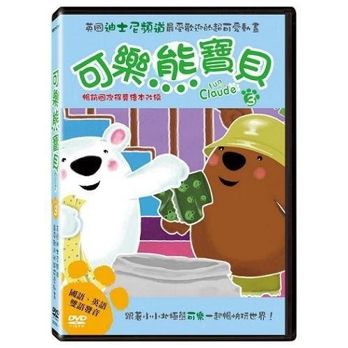 可樂熊寶貝3 生日大驚喜 DVD (購潮8)