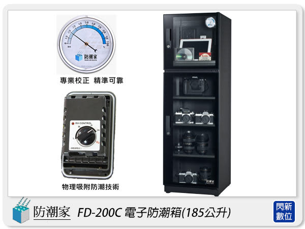 防潮家 FD-200C 高質感 鏡面門框 電子防潮箱 185L(FD200C,台灣製,五年保固,可調高低層板X4)