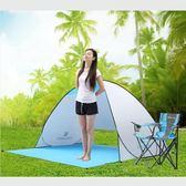 帳篷 自動速開沙灘帳篷戶外休閒帳篷海邊遮陽棚LJ9091『科炫3C』