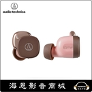 【海恩數位】日本鐵三角 audio-technica ATH-SQ1TW 真無線耳機 粉咖啡