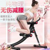 健身器 美腰機收腹機 家用 健身器瘦腰機美腰肌腹肌健腹器健身器材  酷動3Cigo