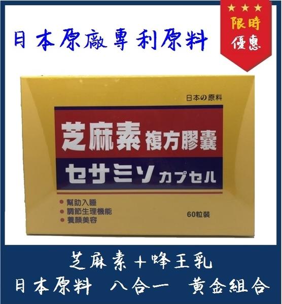 【買3盒送鈣片】源自日本原廠原料 安博氏 超級熱銷 ~ 芝麻素複方膠囊 芝麻明 GABA 蜂王乳 賽洛美