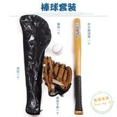 棒球套裝 兒童棒球套裝棒球棍實木棒手套一全套訓練運動我們少年時代棒球棒jy【母親節禮物】