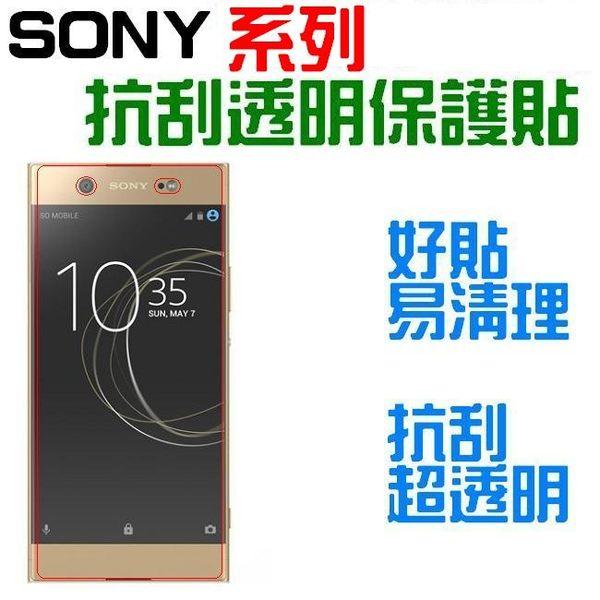 SONY XA1 Ultra XA1 XZ2 XA2 Plus XZ Premium XZ1 Compact XZS 保護貼 抗刮 亮面 透明 非滿版【采昇通訊】