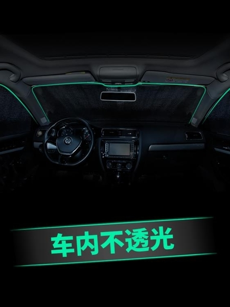 汽車遮陽擋防曬隔熱簾前擋風玻璃罩