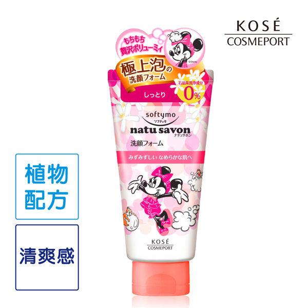 KOSE-SOFTYMO/絲芙蒂,純淨植物洗面乳(水嫩型)130g