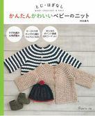 簡單可愛嬰幼兒服飾小物編織作品集