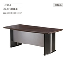 JM-921會議桌(含線槽) 233-2 W240×D120×H75