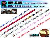 《飛翔無線》RETECH RM-C45 雙頻木瓜天線 彩繪 限量版〔鋁合金 輕量化 全長51cm 臺灣製〕RMC45