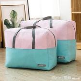 收納箱 超大布藝防塵棉被袋裝被子的收納袋衣物行李打包袋搬家神器整理袋 開春特惠 YTL