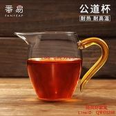 玻璃公道杯茶漏一體套裝加厚耐熱茶具功夫茶錘紋分茶器帶濾網高檔【時尚好家風】