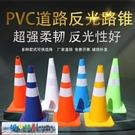反光錐 PVC路錐70cm防撞反光椎桶小雪糕筒訓練道路禁止停車警示安全施工3 城市部落