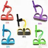 拉力繩 腳蹬拉力器收腹健身家用運動瘦腰美腿器材四管腳踏拉力繩 週年慶8折